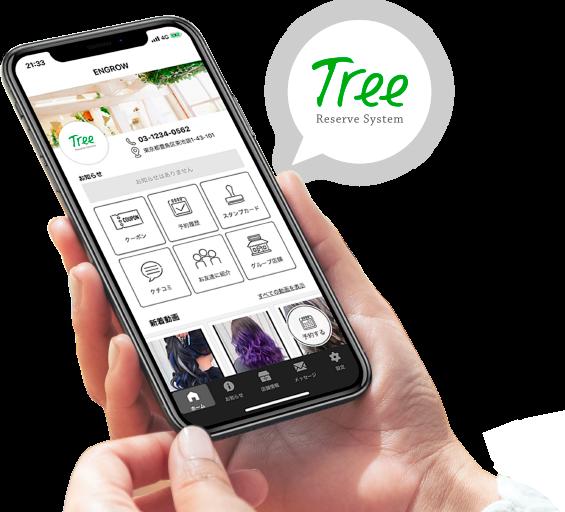 サロン予約・アプリWEBサービス「Tree」